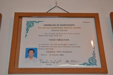 タイ・メディカルスクールのライセンス